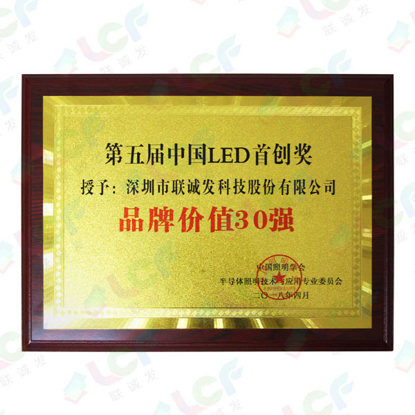 中国LED首创奖--品牌价值30强