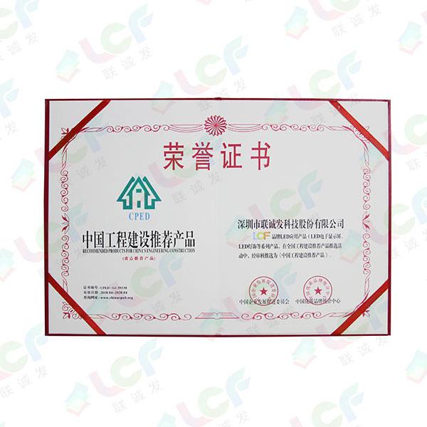 中国工程建设推荐产品证书