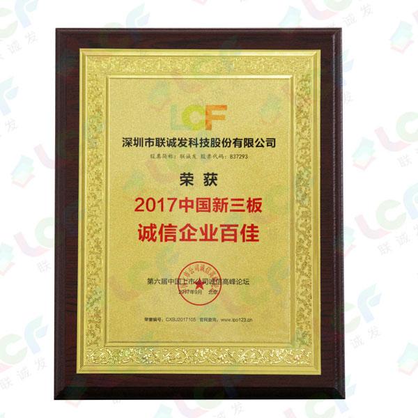 2017中国新三板诚信企业百佳