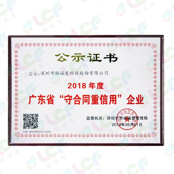 2018年度广东省守合同重信用企业证