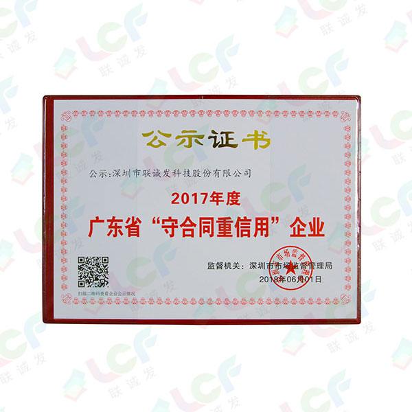 2018年守合同重信用企业证书