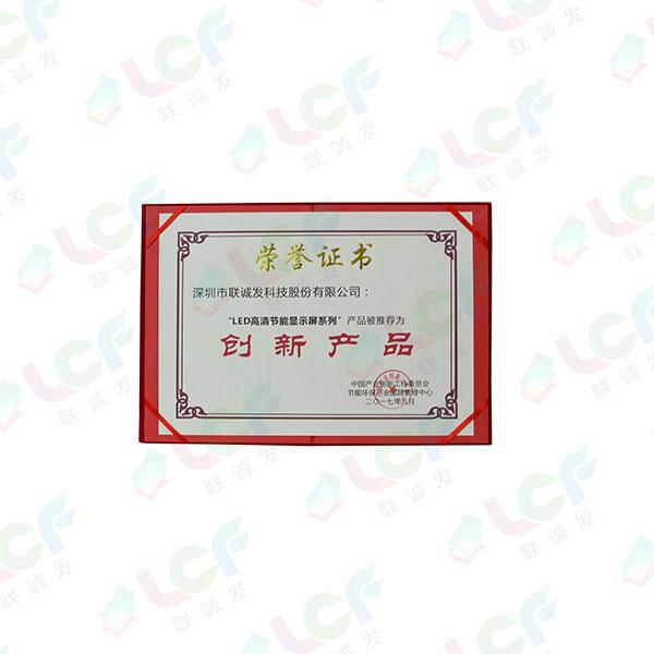 LED高清节能显示屏创新产品证书