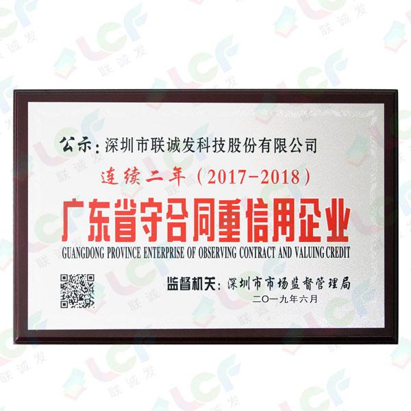 广东省守合同重信用企业牌匾