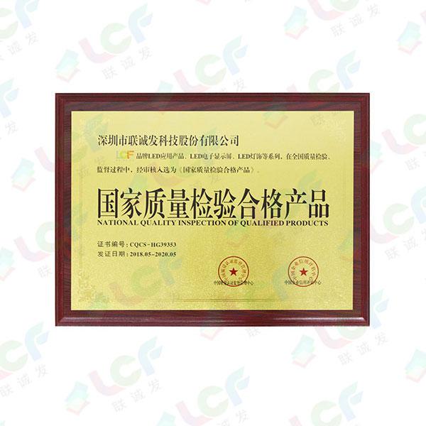 国家质量检验合格产品