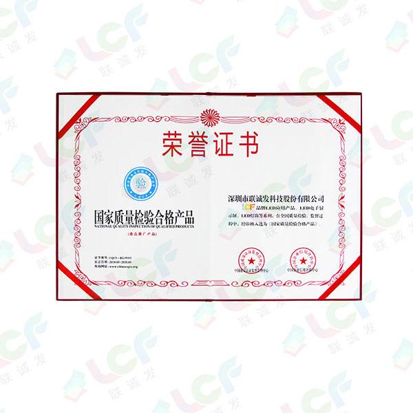 国家质量检验合格产品证书
