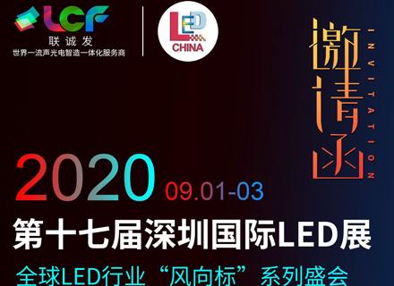 无极3诚邀您参加2020年第十七届深圳国际LED展